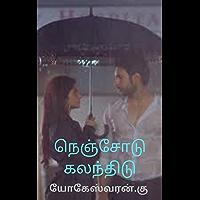 நெஞ்சோடு கலந்திடு (Tamil Edition)