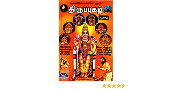Thiruppugazh Ebook Download