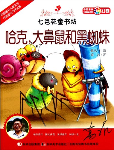 Hack, Big nose Mouse and Black Spider-Colorful Flower Book Studio-Red Volume (Chinese Edition)