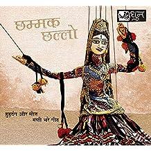 Chhamak Chhallo Rajasthani Music CD Rajasthani Songs Folk Songs Folk music of India