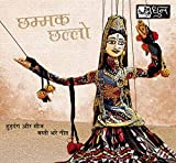 #1: Chhamak Chhallo Rajasthani Music CD Rajasthani Songs Folk Songs Folk music of India