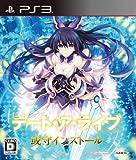 Date A Live: Arusu Install - édition Standard [PS3][Japanische Importspiele]