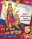 Saanu Vi Chitthi Paayeen Daatiye