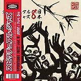 Spiritual Jazz Vol.8: Japan,Pt.1 [Vinyl LP]