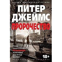 Пророчество (Звезды мирового детектива) (Russian Edition)