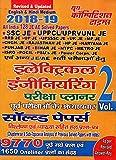 Youth SSC JE UPPCL/UPRVUNL JE Electrical Engineering Pariksha Planner Vol.2 Purva Parikshao Ke Adhyayawar Solved Papers