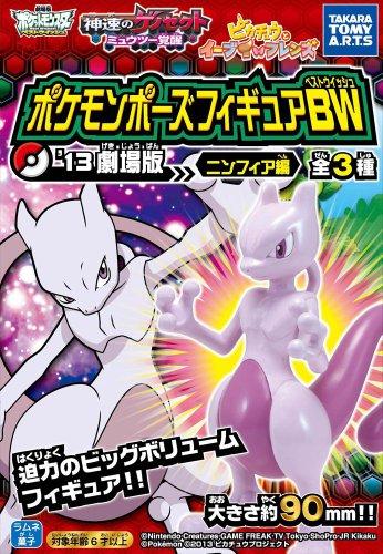 ON BOX 10 pieces BW'13 theater version Ninfia Hen Pokemon pose figure (Candy Toys & soda) (japan import)