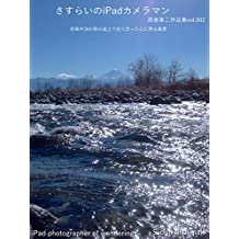 iPad photographer of wandering Second Sasuraino iPad kameraman (Japanese Edition)