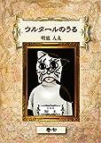ULTA in Ulthar: KAN SHITI (Books of ULTAYA) (Japanese Edition)