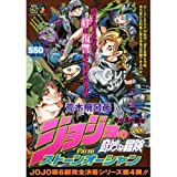 Kill (4) kiss Bizarre Adventure Part6 (Part 6) Stone Ocean Jojo's (SHUEISHA JUMP REMIX) ISBN: 4081097968 (2009) [Japanese Import]