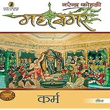 Karma: Mahasamar - 3 (1) (Hindi Edition)
