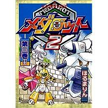 Volume 3 Medarot 2 (Kodansha Comics deluxe comic bonbon) (2000) ISBN: 4063343014 [Japanese Import]