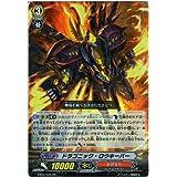 [Tarjeta Individual] EB09 / 005 Dragonic RR cera portero (Vanguard VG-EB09 Genesis dragoen de)