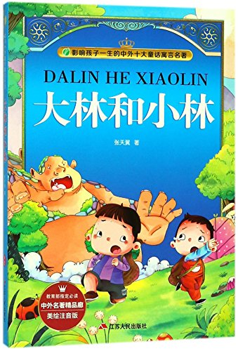 Lin Senior and Lin Junior (with illustration and audio)/One of the Ten Greatest Parable Bestsellers...