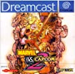 Marvel vs Capcom 2 (Dreamcast)