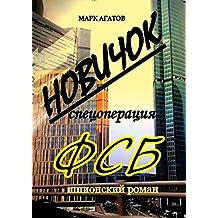 НОВИЧОК. Спецоперация ФСБ: Шпионский роман (Russian Edition)