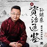 品《资治通鉴》:看中国权力游戏 1 - 品《資治通鑑》:看中國權力遊戲 1 [Reading Zizhi Tongjian: Ancient China's Game of Thrones 1]