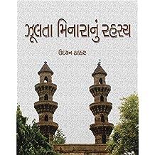 Zoolta Minaranu Rahasya
