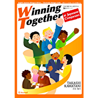 Winning Together at Japanese Companies (business economy) (Japanese Edition)