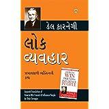 Lok Vyavhar - લોક વ્યવહાર (Gujarati Translation of How to Win Friends & Influence People) by Dale Carnegie (Gujarati Edition)