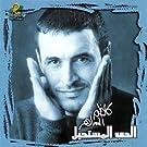 Al Hob Al Mustaheel