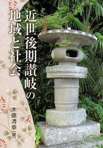 kinsei-koki-sanuki-no-chiiki-to-shakai