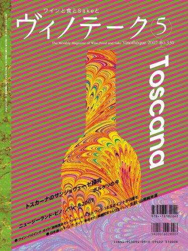ワインã¨é£Ÿã¨Sake㨠ヴィノテーク2007å¹´5æœˆå· (イタリアワイン特集)[雑誌]