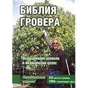 Marijuana Horticulture_Russian Language (Russian Edition) by Jorge Cervantes (2012-10-30)