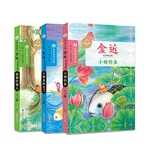 金近童话精品集(套装共3册)