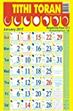 #7: Tithi Toran English Din Darshika/Panchang 2017 (Pack of 5 Wall Panchang/Calendar)