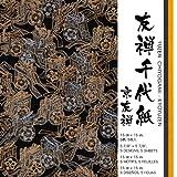 Origamipapier KYZ300A Yuzen Chiyogami Kyoyuzen 15 cm