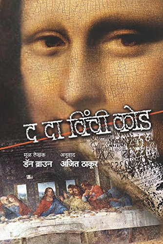 the da vinci code novel in marathi