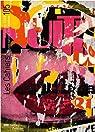 Les Cahiers du Musée national d'art moderne, N° 105 : par Quesnel