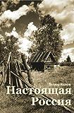: True Russia (Russian Edition)