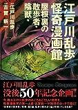 Edogawa ranpo kaiki mangakan : Yaneura no sanposha inju hoka.