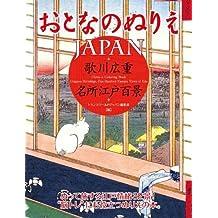 Otona No Nurie Japan