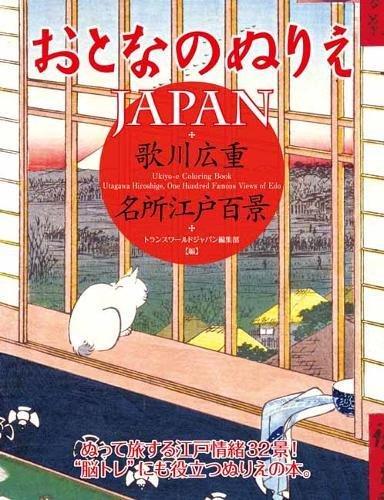 Otona No Nurie Japan: Hiroshige Utagawa, 100 Famous Views of Edo