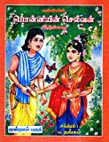 கல்கியின் பொன்னியின் செல்வன் சித்திரக்கதை (மூன்றாம் பகுதி) Kalkiyin Ponniyin Selvan Comics Part-3