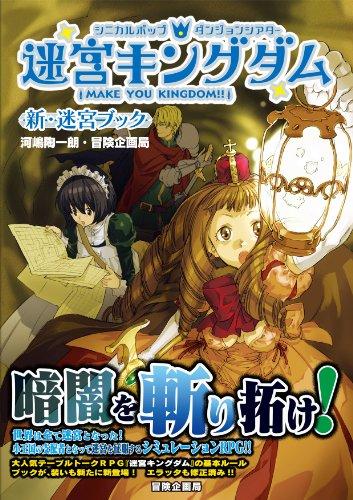 labyrinth-kingdom-new-labyrinth-book-japan-import