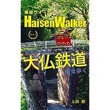 Haisen Walker Daibutstu Railway (Japanese Edition)