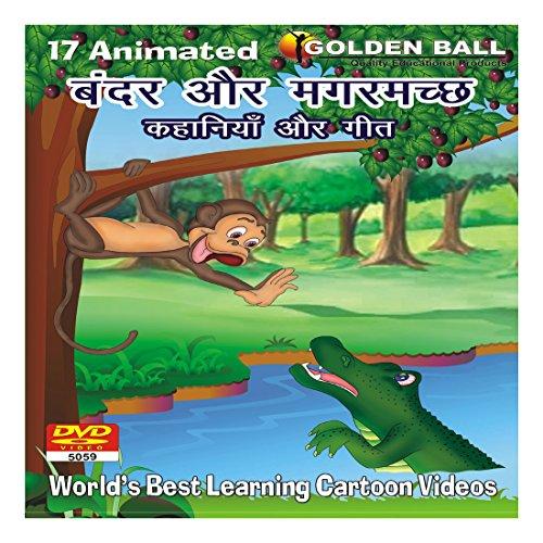 Golden Ball 5059 Bandar or Magarmach (DVD)