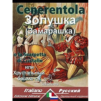 Cenerentola - Золушка [Замарашка]: Bilingue Con Testo A Fronte - Двуязычные С Параллельный Текстовая: Italiano-Russo / Итальянский-Русский (Dual Language Easy Reader Vol. 29)