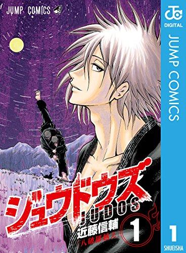 ジュウドウズ 1 (ジャンプコミックスDIGITAL)