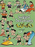 Budugu (Mullapudi Venkata Ramana Sahithi Sarvasvam- 3)