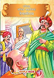 Tenali Raman (Illustrated) (Hindi) (Hindi Edition)