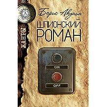 Шпионский роман (Жанры Book 2) (Russian Edition)