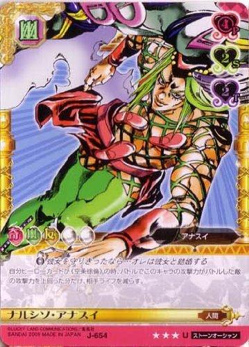 bizarre-adventure-7-abc-serie-di-jojo-uncommon-carta-personaggio-j-654-narciso-anna-sui-giappone-imp