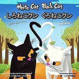 White Cat Black Cat (English -...