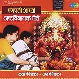 Ganapati Aarti-Lata Mangeshkar/Usha Mang...