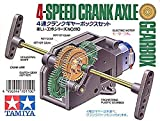Tamiya 70110 4-Speed Crank Axle Gearbox